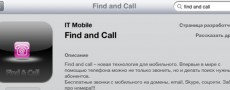 Find and Call : Un Trojan sur iPhone et iPad ?!