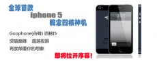 iPhone 5 : Un premier clone pour le Nouvel iPhone